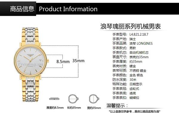 Đồng hồ Longines L4.821.2.18.7 kích thước
