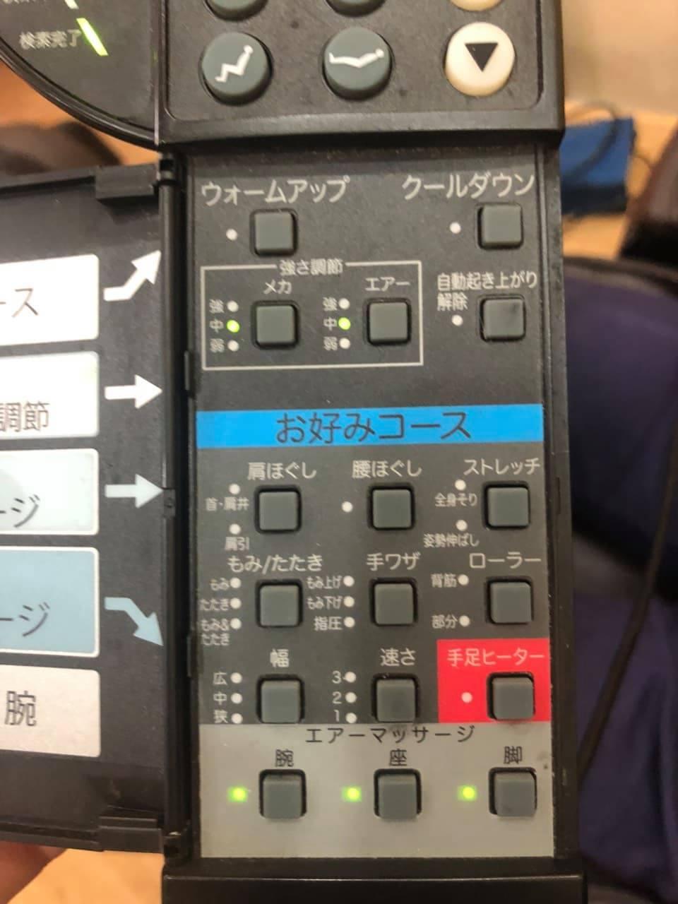 Điều khiển ghế massage nội địa Nhật Inada Family FMC-S330