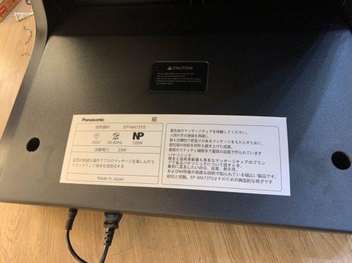 ghế massage toàn thân Panasonic EP-MA73F thông số