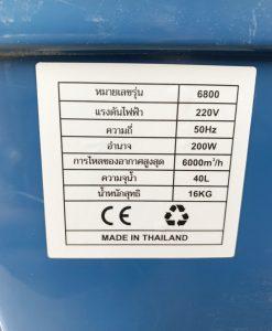 Máy làm mát không khí Saporoo 8500 Thái Lan