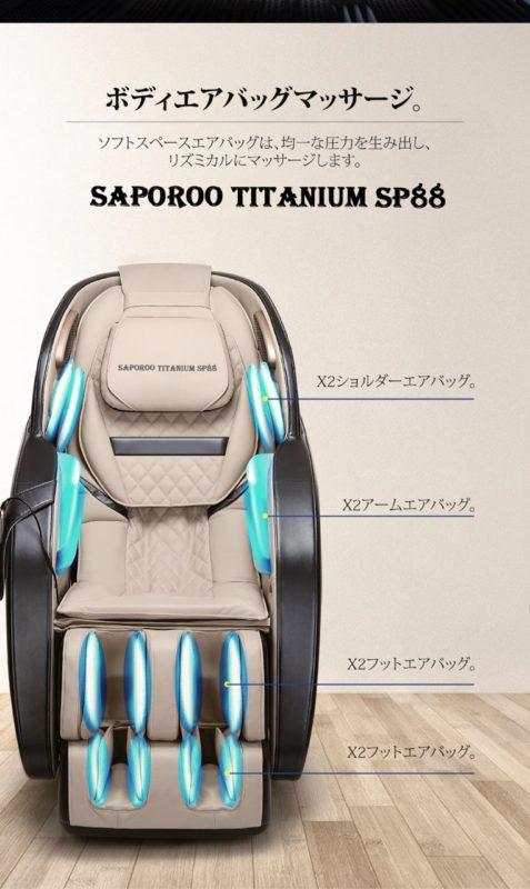 Ghế massage Saporoo Titanium SP88