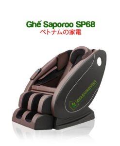 ghe massage saporoo sp68 1 1