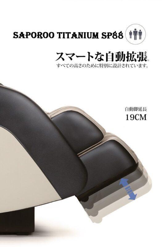 Ghế massage Saporoo Titanium SP88 phần chân